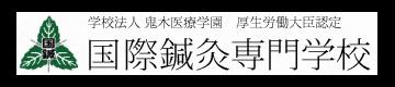 学校法人鬼木医療学園 厚生労働大臣認定 国際鍼灸専門学校