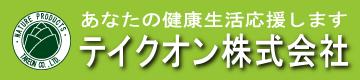 テイクオン株式会社